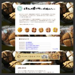 山羊さんの贈り物~修験deパン~byPurucode