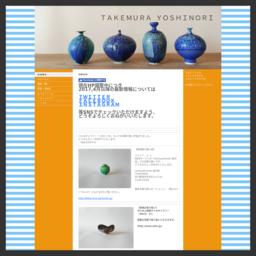 news-takemurayoshinoriJimdoページ