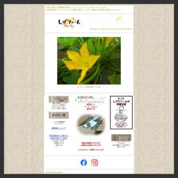 しげファームトップページ-shigefarm'sbiomarche