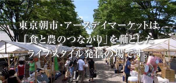 東京朝市・アースデイマーケットは「食と農のつながり」を軸としたライフスタイル発信の場です。