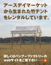 アースデイマーケットから生まれた竹テントをレンタルしています