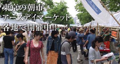 東京の朝市、アースデイマーケット各地で開催中!