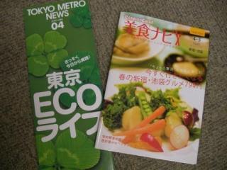東京メトロニュース&美食ナビ