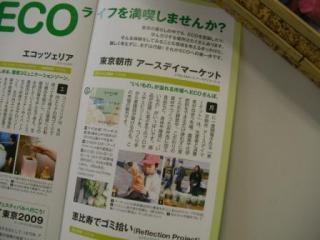 東京メトロニュース