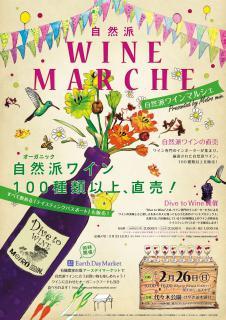 wine-marche_omote-iphoto.jpg