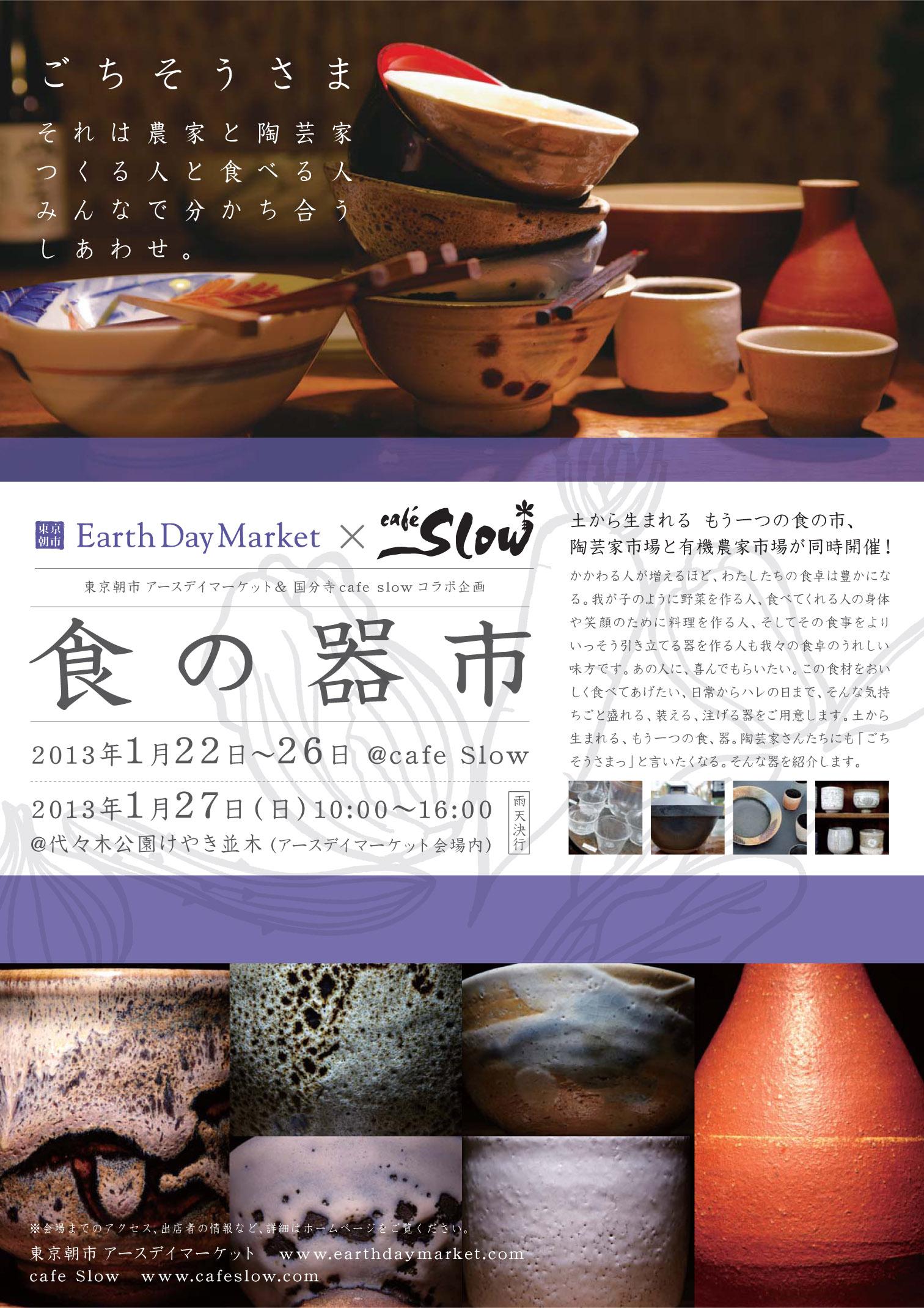 utsuwa_130126_a4.jpg