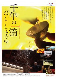 flyer_dashi_shoyu_s-229x320.jpg