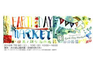 banner_inokashira0702.jpg